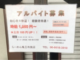 九州らーめん 亀王 布施店