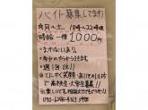 逸品酒場 ◯〜えん〜