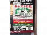 いきなりステーキ 秋葉原万世橋店