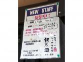 銀乃皿 生野店