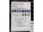西原テント株式会社