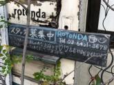ダイニングバー ROTONDA(ロトンダ)