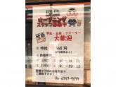桜島 小阪店