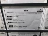 新星堂 横浜ジョイナス店