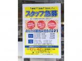 セブン-イレブン 金沢西泉2丁目店