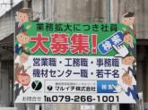 マルイチ株式会社 阪神営業所
