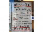 濱うさぎ 蒔田南口店
