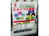 セブン-イレブン・ハートイン ビエラ野田店