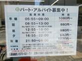 セブン-イレブン 大阪大今里1丁目店