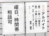 麺処 細屋