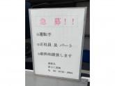 新山工業株式会社
