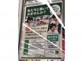 東京靴流通センター 東大和店