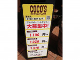 COCO'S(ココス) 稲城店