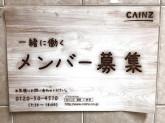 カインズ 神戸西神南店