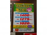 マクドナルド 竹の塚イトーヨーカドー店