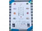 覚王山フルーツ大福 弁才天 植田店