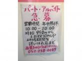 お菓子のひろば 大須万松寺店