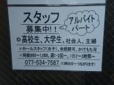 串カツ 竹之坊