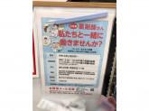 クリエイトSD 日野多摩平店