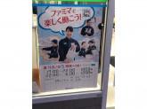 ファミリーマート 名東山の手店