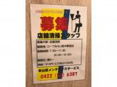 有限会社山田メンテナンスサービス(コープ府中車返店)