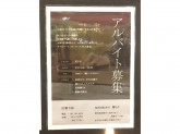 金沢回転寿司 輝らり 高崎オーパ店