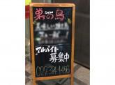 巣の鳥 snow 高崎西口店