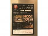 純米酒専門 YATA KITTE名古屋店