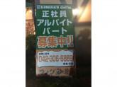コメダ珈琲店 府中白糸台店