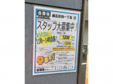吉野家 西五反田一丁目店