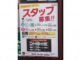 キッチンオリジン 中野新橋駅前店