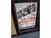 れんげ食堂 Toshu 中野新橋店