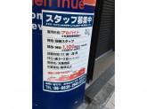じゃんぱら 大阪なんば店