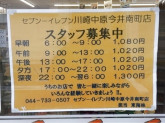 セブン-イレブン 川崎中原今井南町店