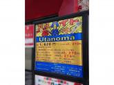 Utanoma(ウタノマ)