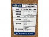 HARD・OFF(ハードオフ) 八王子大和田店