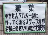 三俣せんべい(株) 本店
