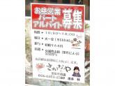 天然地魚料理 さかなや 京阪京橋店