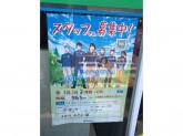 ファミリーマート 堺錦之町店