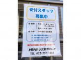 上野内科・小児科クリニック