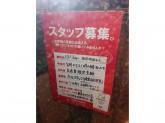 イタリアントマト カフェジュニア 東京オペラシティ店