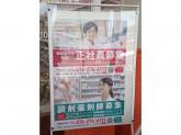 クスリのアオキ 東矢島店