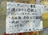 馬い鶏 秋川店