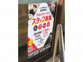 れんげ食堂TOSHU 武蔵新城店