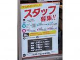 キッチンオリジン 東船橋店