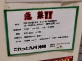 これっと九州 沖縄
