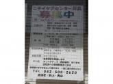 ニチイ ケアセンター拝島
