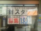 ローソンストア100 ひばりが丘北店