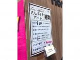 ハニーズ FKD宇都宮店