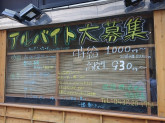 さかなや道場 五井西口店